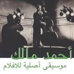 Ahmed Malek – Musique Originale de Films (2016)